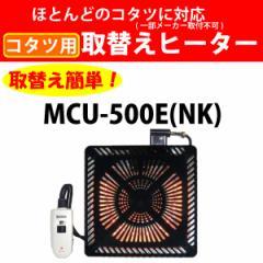 メトロ電気工業 U字形カーボンヒーター MCU-500E(NK) コタツヒーター