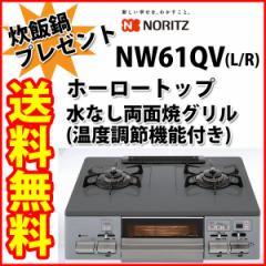 ガスコンロ ノーリツ ガステーブル 炊飯鍋付き NW61QV(L/R)(プロパンガス/都市ガス13A)
