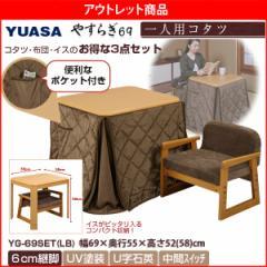 アウトレット こたつ 一人用こたつ 布団付き セット ユアサ やすらぎ69 ワイド YG-69SET(LB) 送料無料