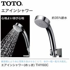 送料無料 TOTO エアインシャワー めっき THYC60C シャワーヘッド 節水