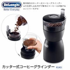 デロンギ 電動 コーヒーミル カッター式コーヒーグラインダー KG40J ブラック
