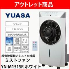 アウトレット ユアサ ミストファン 扇風機 YN-M151SR WH ホワイト1.8Lタンク