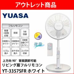 アウトレット ユアサ  リビング 扇風機 フルリモコンタイプ YT-3357SFR ホワイト WH
