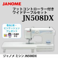 ジャノメ ミシン JN508DX/PJ-100 フットコントロ...