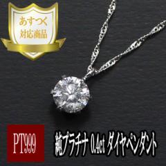 【即納】純プラチナ 0.4ct 天然ダイヤモンド ペンダント ネックレス レディース 人気 誕生石 プレゼント ギフト