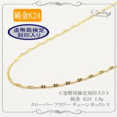 造幣局検定刻印入り 純金 K24 1.8g クローバー フラワー チェーン ネックレス SALE セール