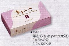 ●華むらさきpetit・大箱  品番151−11 約150本 (標準燃焼時間約40分)税抜¥1450円