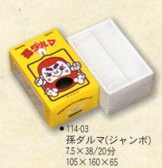 ●孫ダルマ(ジャンボ) 500g 品番114−03(標準燃焼時間約20分税抜¥1320円