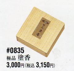 塗香・抹香 #0835 極品 塗香  税抜¥3000円