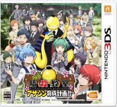 【送料無料(ネコポス)・取寄せ商品(当日〜)】3DS 暗殺教室 アサシン育成計画!!020724