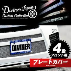 ナンバーカバー フロント カーフレーム カー用品 アクセントフレーム カモフラ 迷彩柄 車 髑髏 カー用品 DIVINER