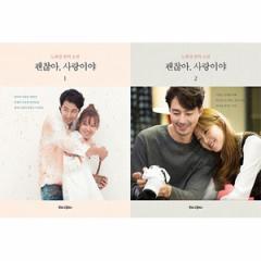 韓国書籍 チョ・インソン、コン・ヒョジン、イ・グァンス、EXOのド・ギョンス主演のドラマ「大丈夫、愛だ」原作小説(全2巻/2種1択)