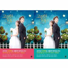 韓国書籍 Rainbowのキム・ジェギョン、ソンフン主演のウェブドラマ「高潔な君」小説(全2巻/2種1択)