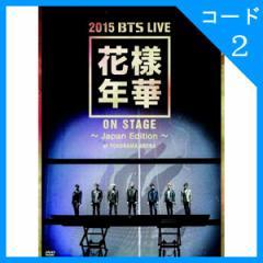 (日本版)防弾少年団(BTS)の「2015 BTS LIVE 花様年華 on stage' 〜Japan Edition〜at YOKOHAMA ARENA」DVD(発売日:16.03.15以後)