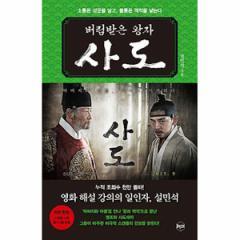 韓国書籍 ソン・ガンホ、ユ・アイン、ムン・グニョン主演の映画「捨てられた王子、思悼(サド)」歴史書