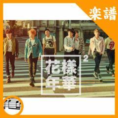 (購入数による割引有)韓国楽譜 防弾少年団(BTS)ピアノ印刷楽譜 Ver.2 (花様年華PT.2の全7曲中選択)