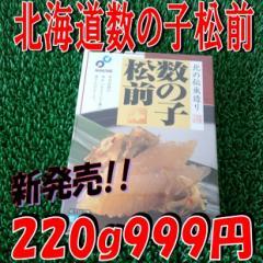 北海道数の子松前化粧箱(220g)/SALE/ギフト/贈答/業務用/グルメ/BBQ/お歳暮/お得/簡単調理/