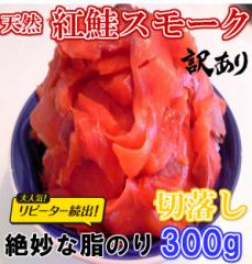 天然 高級 紅鮭 訳あり  スモーク 生食用 300g のし対応 お歳暮 お中元 ギフト BBQ 魚介