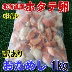 バラ売り訳ありボイルホタテ卵(1kg)/SALE/ギフト/贈答/業務用/グルメ/BBQ/お歳暮/お得/