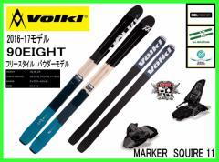 2017 VOLKL 90EIGHT+MARKER SQUIRE11フォルクルスキー パウダー系フリースタイル2点セット
