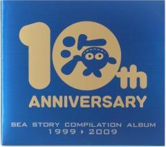 【送料無料】三洋 海物語 CD 10周年記念 コンピレーションアルバム テーマ曲 サウンドトラック パチンコ キャラクター