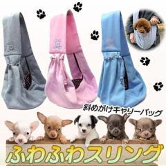 即納【メール便送料無料】わんちゃんといつも一緒に小型犬用抱っこバック/スリング 犬・PET用キャリー