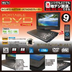 ワンセグ地デジTV 9型液晶 録音& 録画機能搭載 最新型ポータブルDVD 車載バック付属 HTA-900