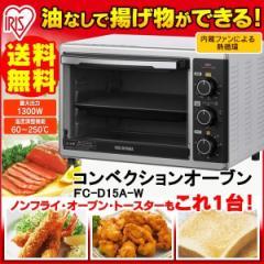 【ネット限定】コンベクションオーブン ホワイト 送料無料