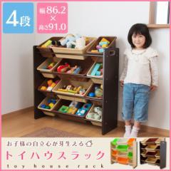 【アウトレットセール】トイハウスラック 4段タイプ キャロット ブラウン おもちゃ箱 収納 キッズ収納 子供 ラック  送料無料