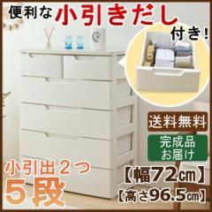チェスト 5段[MUチェスト MU-7242 ホワイト/ホワイト] アイリスオーヤマ 送料無料