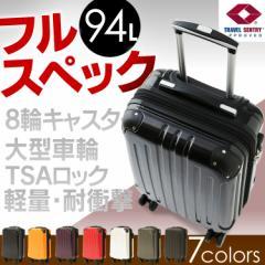 【数量限定セール】スーツケース キャリーケース キャリーバッグ KD-SCK  Lサイズ   プラザセレクト 送料無料