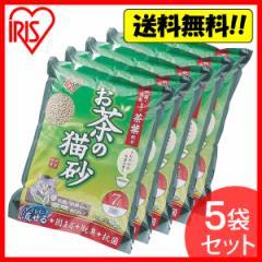 猫砂 ねこ砂 お茶の猫砂 7L 5袋セット OCN-70 トイレ  アイリスオーヤマ 送料無料