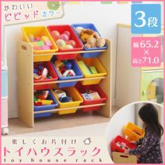 【数量限定セール】▼おもちゃ箱 収納 トイハウスラック ビビット 3段タイプ