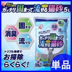 猫砂 ガッチリ固まってトイレに流せる猫砂 5L GTN-5L アイリスオーヤマ