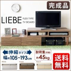テレビボード テレビ台 伸縮TV台 IR-TV-001 ブラウン・ホワイト・ビーチ[プラザセレクト] 送料無料