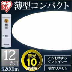 LEDシーリングライト 12畳 調光 5200lm CL12D-5.0 アイリスオーヤマ 送料無料