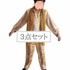 即納 ピコ太郎風 コスチューム ピコ太郎風 アニマ...