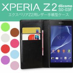 Xperia Z2 SO-03F ケース カラー レザーケース 手帳型ケース スマホケース カバー エクスペリア z2 so-03f docomo ドコモ
