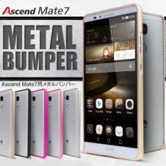 Huawei Ascend Mate7 ケース アルミバンパーケース フレーム枠 スマホケース カバー simフリー ファーウェイ アスセンドメイト