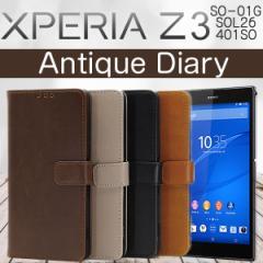 Xperia Z3 SO-01G SOL26 401SO ケース アンティーク ビンテージ レザーケース 手帳型ケース スマホケース カバー エクスペリア z3