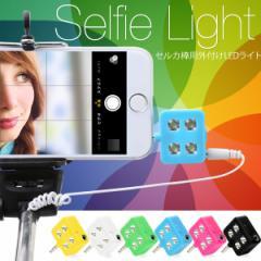 セルカ棒対応 iPhone Xperia 他 インカメラ用 外付け LEDフラッシュ