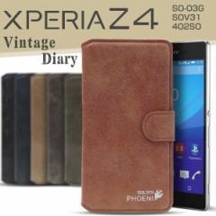Xperia Z4 SO-03G SOV31 402SO ケース ビンテージ スエード レザーケース 手帳型ケース スマホケース カバー エクスペリア z4