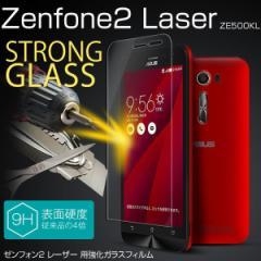 Zenfone2 Laser ZE500KL 用 強化ガラス 液晶保護フィルム 9H