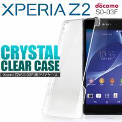 Xperia Z2 SO-03F ケース クリアケース 透明ケース ハードケース スマホケース カバー エクスペリア xperia z2 so-03f docomo ドコモ
