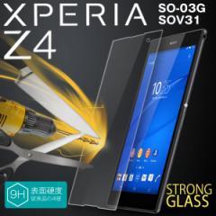 Xperia Z4 SO-03G SOV31 402SO 強化ガラスフィルム 液晶保護フィルム 液晶保護シール 9H エクスペリア z4 so-03g sov31 402so