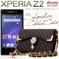 Xperia Z2 SO-03F ケース キルティング ショルダー レザーケース 手帳型ケース スマホケース カバー docomo ドコモ エクスペリア
