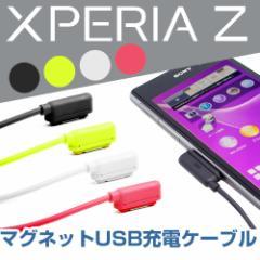 Xperia Z1 SO-01F SOL23 Xperia Z1f SO-02F Xperia Z Ultra SOL24 マグネット 充電ケーブル 1m ライトニングケーブル