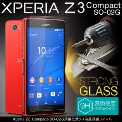 Xperia Z3 Compact SO-02G 強化ガラスフィルム 液晶保護フィルム 液晶保護シール 硬度9H 極薄0.26mm エクスペリア z3 コンパクト so-02g