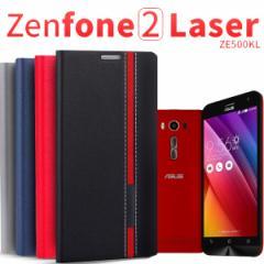 ASUS Zenfone2 Laser ZE500KL ケース トリコロール カラー レザー 手帳型ケース スマホケース カバー ゼンフォン2 レーザー ze500kl