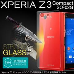 Xperia Z3 Compact SO-02G 背面強化ガラスフィルム 背面保護フィルム 背面フィルム 背面保護シート エクスペリア z3 コンパクト so-02g